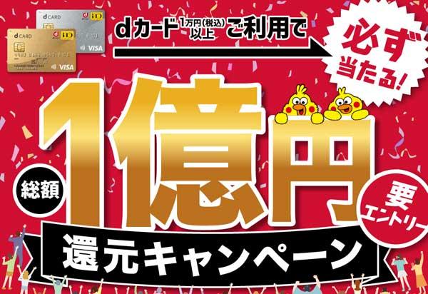 dカード1億円以上利用者対象の1億円還元キャンペーン