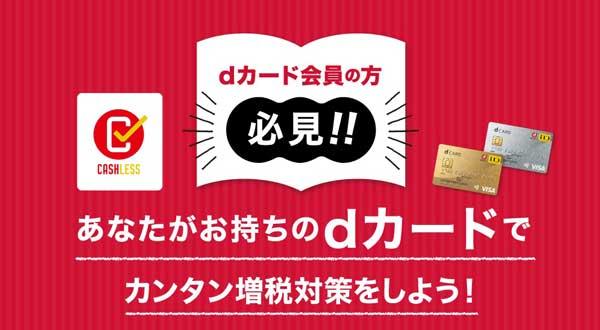 dカードでキャッシュレス消費者還元キャンペーン