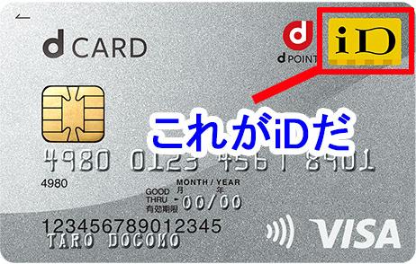 dカードの電子マネーiD