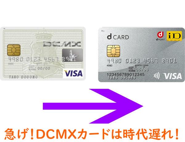 DCMXカードはdカードにした方が良い