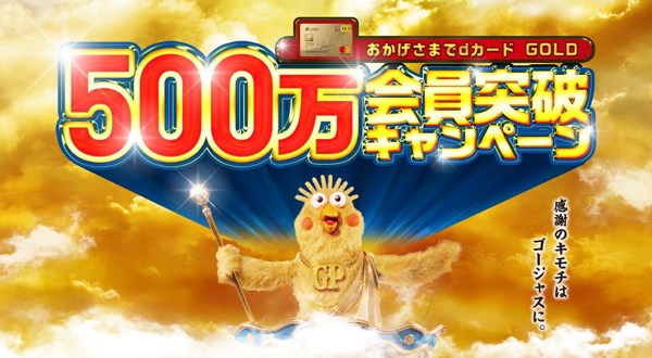 dカード GOLD 会員数500万人突破!