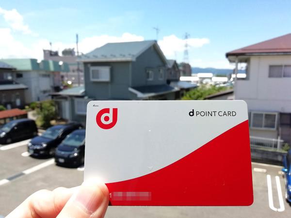 dカードはおススメではない