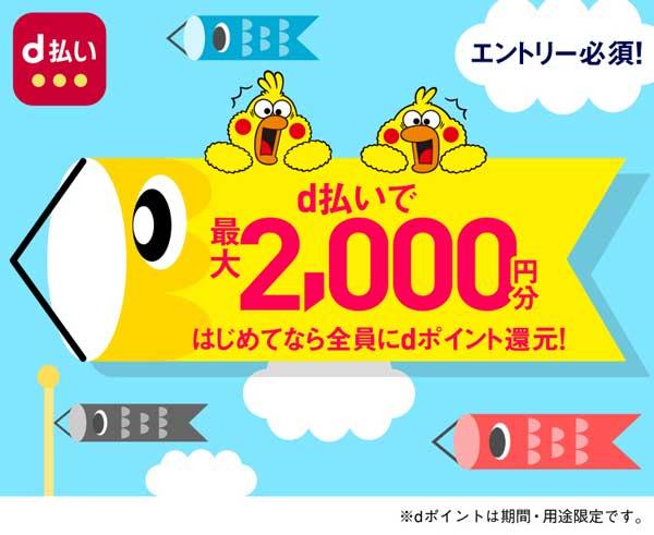 d払い初めての利用者は最大2,000円プレゼント