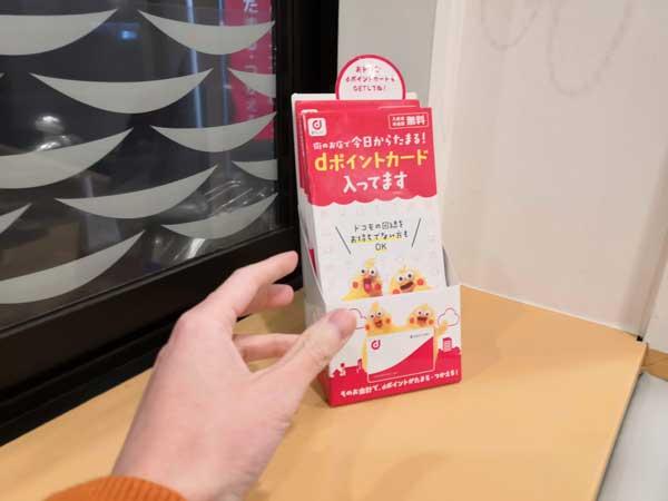かっぱ寿司でdポイントカードを入手するには?
