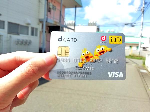 dカードを審査して届いた画像