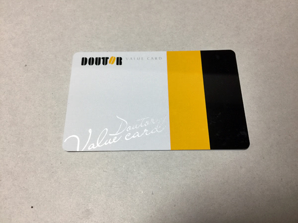 ドトールバリューカードあります