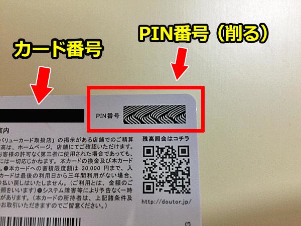 ドトールカードのPINコード
