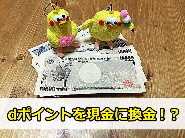 dポイント換金