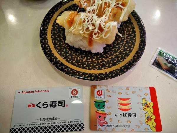 dポイントカードははま寿司で入手可能