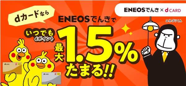 ENEOS電気で最大1.5%還元