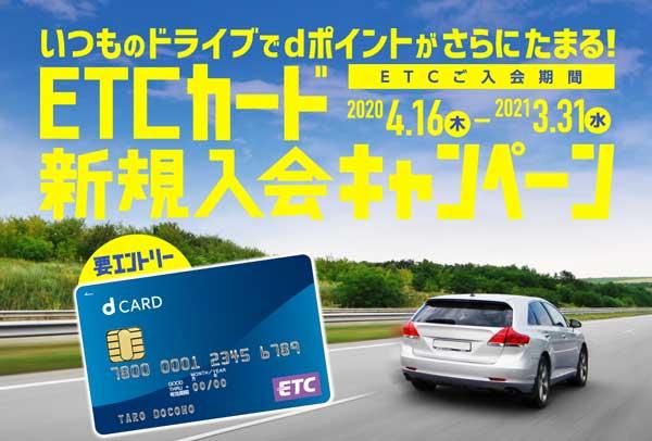 dカードのETCカード新規入会キャンペーン
