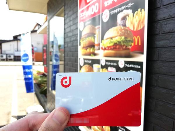 dポイントカードの入手方法