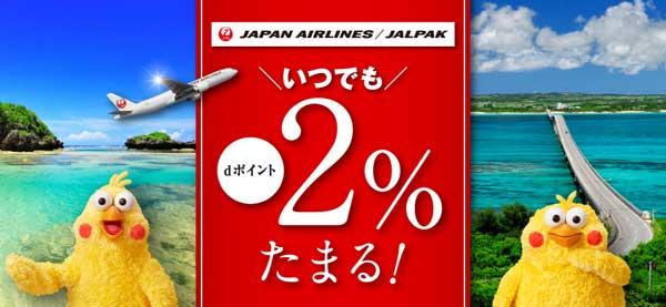 JALやANAのパックツアーでdポイントが常に2倍になる