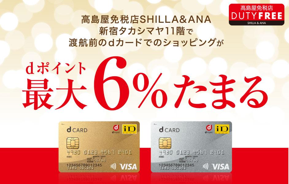 高島屋免税店SHILL&ANAでdカードがお得