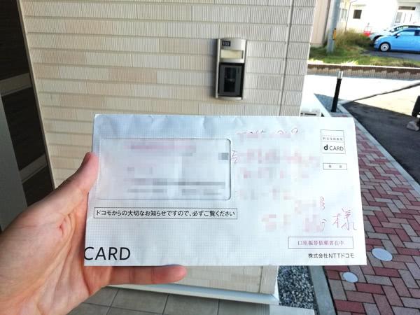 dカード申し込み後はいつ手紙が来るのか?