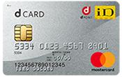 dカードの普通のデザイン