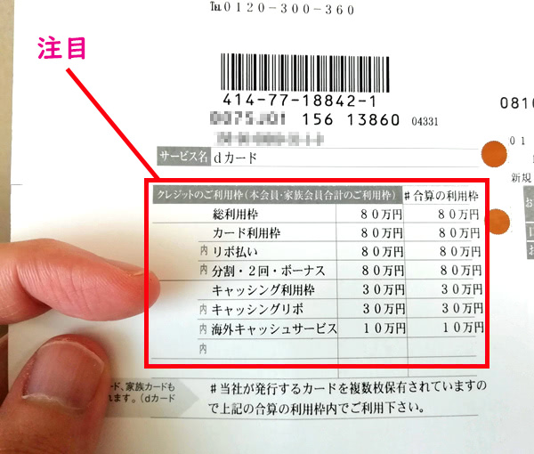 dカード利用枠確認方法