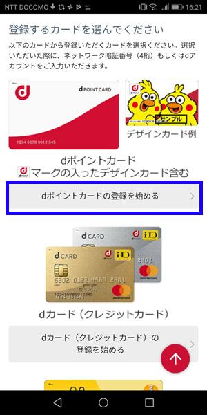dポイントカード登録方法