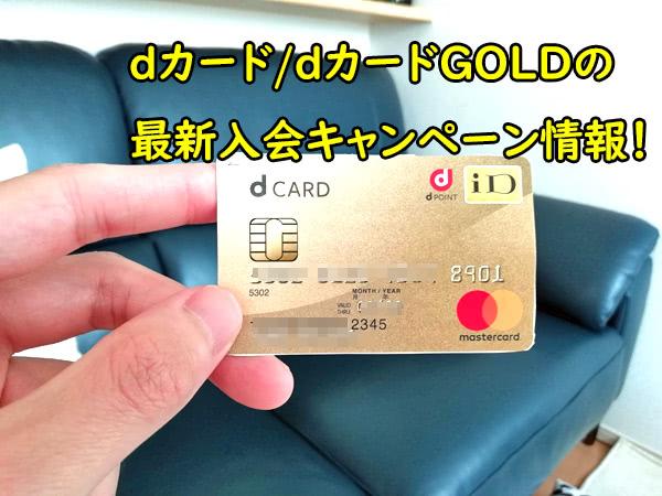 dカードのキャンペーン情報