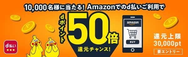 amazonでdポイント50倍還元キャンペーン