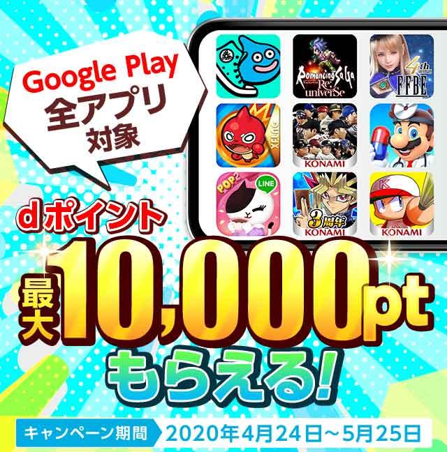 Googleplayでアプリに課金すると最大10,000ポイント貰えるキャンペーン