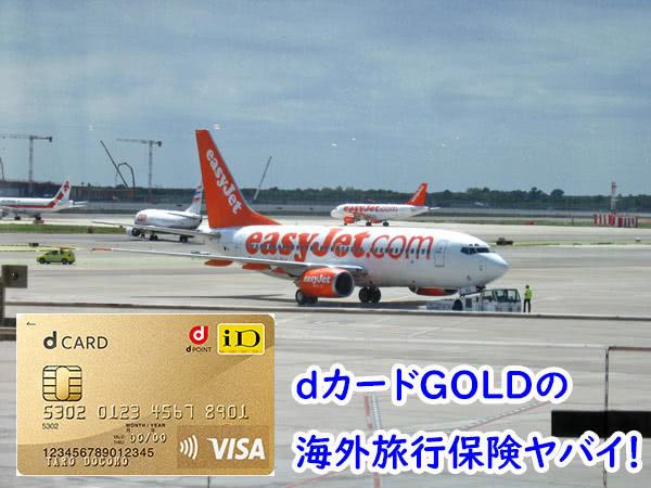 dカードGOLDの海外保険