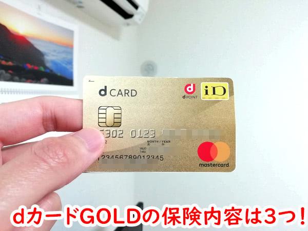 dカード GOLDの保険内容