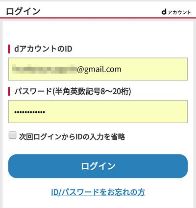 dポイントクラブに登録する方法