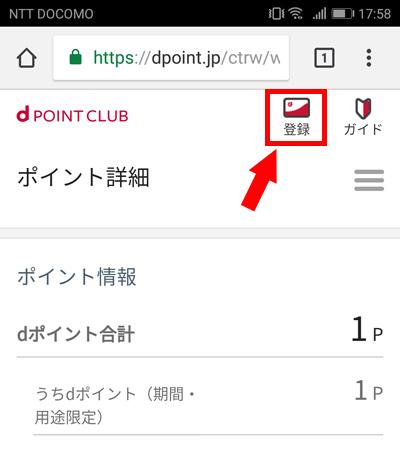 dポイントカードをdアカウントに登録する方法