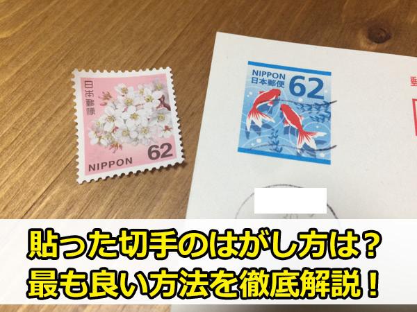 間違えて貼った切手のはがし方を徹底解説!