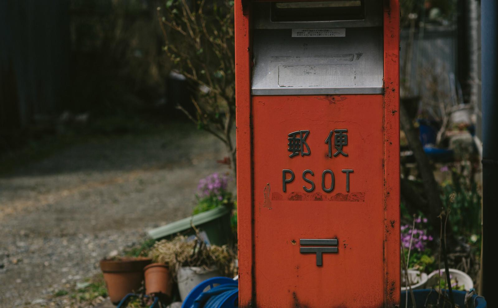 検索 郵便 ポスト