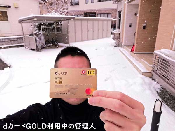 dカード GOLD利用中の管理人の感想