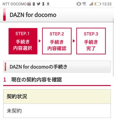 DAZN for docomoに申し込む方法