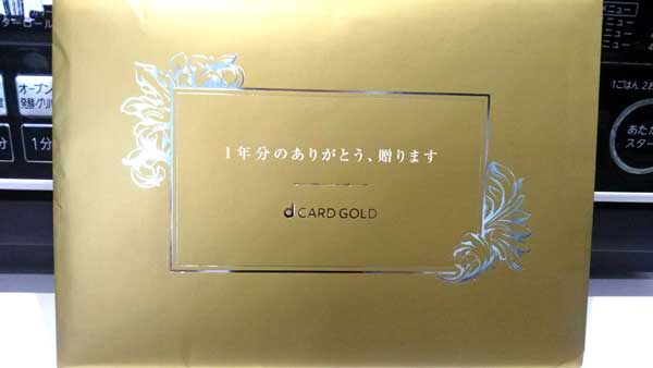 dカードゴールドのクーポン
