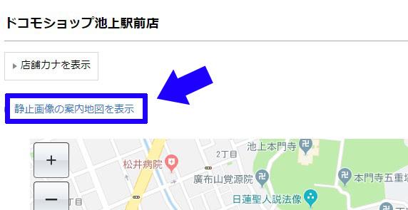 ドコモショップ来店予約 詳細地図