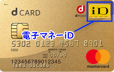 電子マネーのiDはdポイントと交換できる