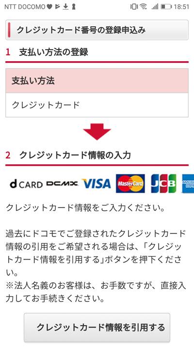 DAZN for docomo申込