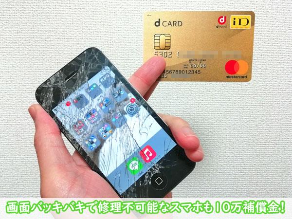 dカード GOLDはケータイ補償が10万円下りる