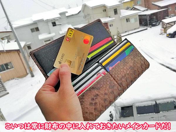 dカード GOLDは常に財布に入れておきたいメインカードだ