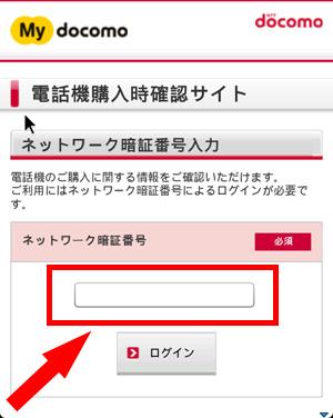 電話機購入時確認サイト