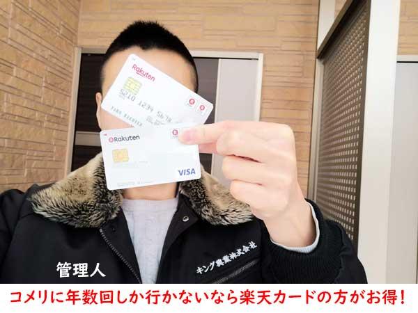 コメリカードよりもお得なのは楽天カード