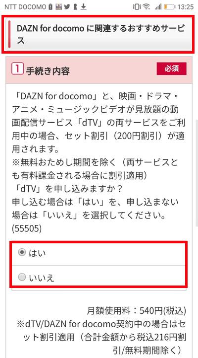 DAZN for docomo申込でdTVは必要ない