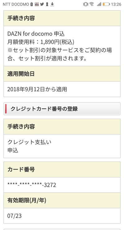 DAZN for docomo申し込み画面