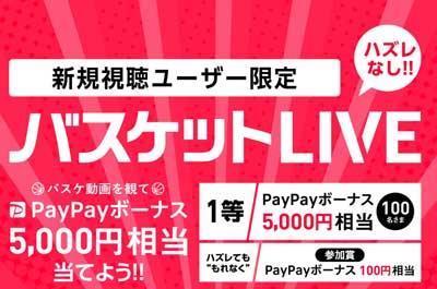 バスケットボールLIVE新規視聴で5,000円相当戻って来るキャンペーン