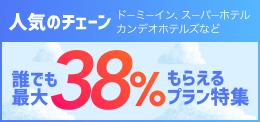 ヤフートラベルのキャンペーン