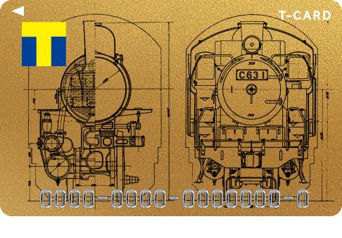 蒸気機関車C63のTカード