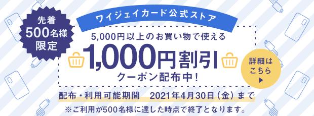ワイジェイカード公式ストア1,000円割引