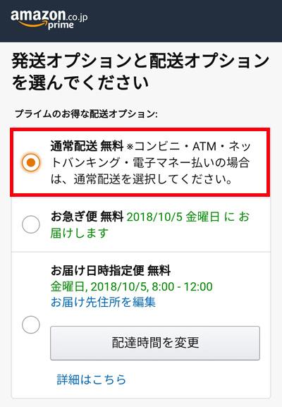 amazonでiD支払する方法