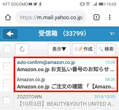 amazonでIDを支払いする方法