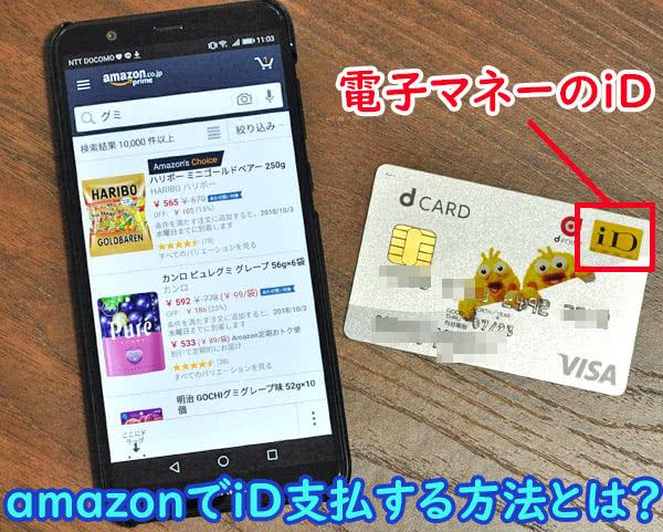 amazonの買い物をしてiDで支払う方法